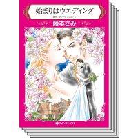 【ハーレクインコミック】契約結婚 テーマ セット vol.11