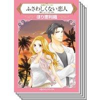 【ハーレクインコミック】貧乏ヒロイン テーマ セット vol.3