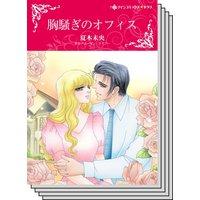 【ハーレクインコミック】貧乏ヒロイン テーマ セット vol.4