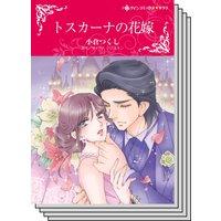 【ハーレクインコミック】貧乏ヒロイン テーマ セット vol.5