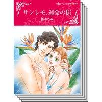 【ハーレクインコミック】貧乏ヒロイン テーマ セット vol.6
