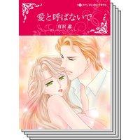 【ハーレクインコミック】貧乏ヒロイン テーマ セット vol.7