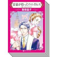 【ハーレクインコミック】貧乏ヒロイン テーマ セット vol.9
