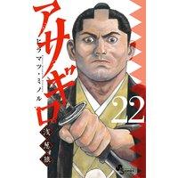 アサギロ〜浅葱狼〜 22