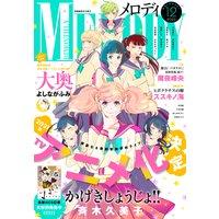 【電子版】メロディ 12月号(2020年)