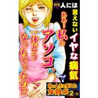 私の人生を変えた女の難病【合冊版】Vol.2−3