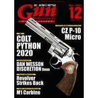 月刊Gun Professionals 2020年12月号