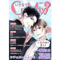 いきなりCLIMAX!Vol.11