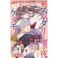 miniSUGAR vol.71(2020年11月号)