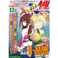 コミックライドアドバンス2020年12月号(vol.03)