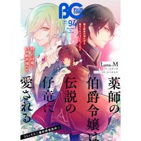 【電子版】B's−LOG COMIC 2020 Nov. Vol.94