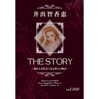 THE STORY vol.002