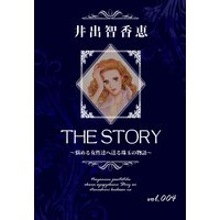 THE STORY vol.004