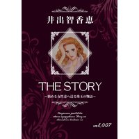 THE STORY vol.007