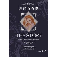 THE STORY vol.009