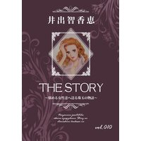 THE STORY vol.010