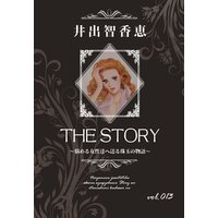 THE STORY vol.013