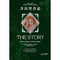 THE STORY vol.015