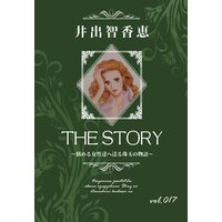 THE STORY vol.017