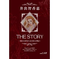 THE STORY vol.018
