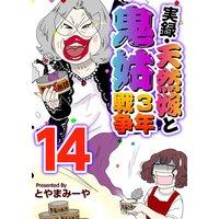 実録・天然嫁と鬼姑3年戦争 14