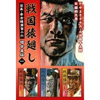 戦国猿廻し 信長・秀吉と蜂須賀小六 超合本版