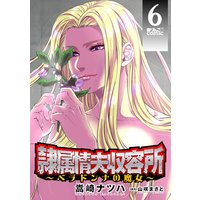 隷属情夫収容所〜ベラドンナの魔女〜 6