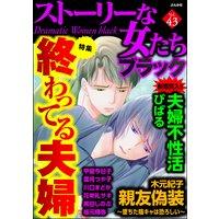 ストーリーな女たち ブラック Vol.43 終わってる夫婦