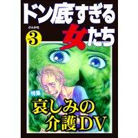 ドン底すぎる女たち Vol.3 哀しみの介護DV