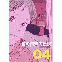 星の姉妹の伝説 第4巻