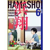 浜翔 HAMASHO! 分冊版6