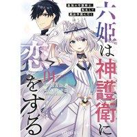 六姫は神護衛に恋をする 〜最強の守護騎士、転生して魔法学園に行く〜