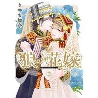 狼の花嫁 3【おまけ漫画付きRenta!限定版】