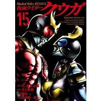仮面ライダークウガ 15(ヒーローズコミックス)