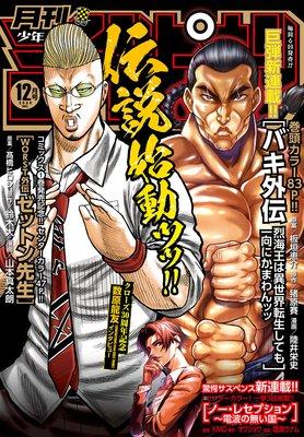 月刊少年チャンピオン 2020年12月号