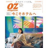 OZmagazine 2020年12月号