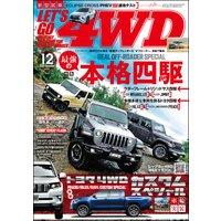 LET'S GO 4WD【レッツゴー4WD】2020年12月号