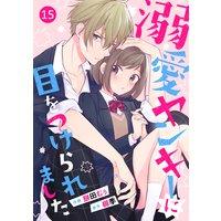 【バラ売り】noicomi溺愛ヤンキーに目をつけられました 15巻
