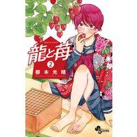 龍と苺 2