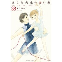ゆりあ先生の赤い糸 分冊版 38巻