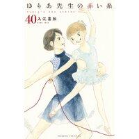 ゆりあ先生の赤い糸 分冊版 40巻