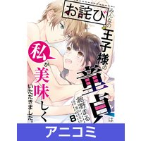 【アニコミ】【お詫び】みんなの王子様の童貞は私が美味しくいただきました。【コミック版】 8