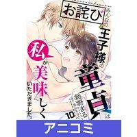 【アニコミ】【お詫び】みんなの王子様の童貞は私が美味しくいただきました。【コミック版】 10