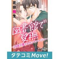 【タテコミMove!】図書館で愛撫〜28歳司書はセカンドバージン〜【かきおろし漫画付】