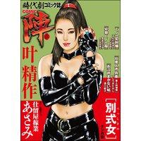 COMIC陣 Vol.21