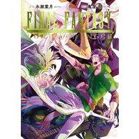 FINAL FANTASY LOST STRANGER 6巻【デジタル版限定特典付き】