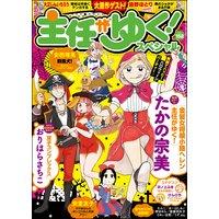 主任がゆく!スペシャル Vol.152