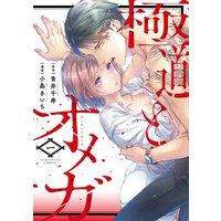 極道とオメガ【Renta!限定特典付き】【コミックス版】
