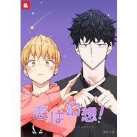 恋は幻想3巻