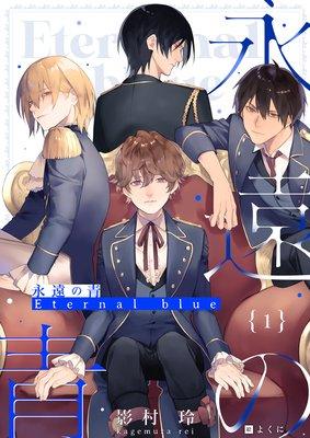 永遠の青 〜Eternal Blue〜